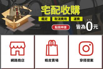 リユースショップ「2nd  STREET TAIWAN」、宅配買い取り開始 オンライン販売強化