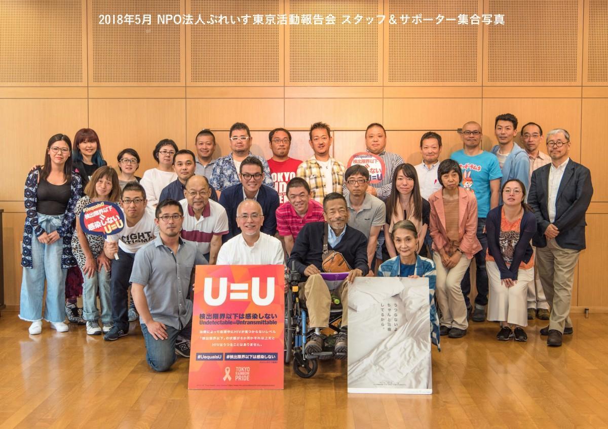 NPO法人「ぷれいす東京」のスタッフとサポーター(5月に開かれた活動報告会で撮影)