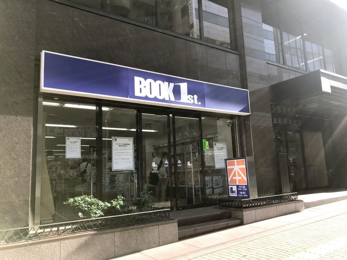 閉店する「ブックファースト高田馬場店」