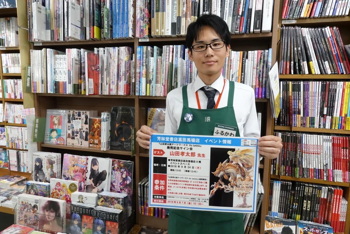 「山田孝太郎アートワークス Via luminis」サイン会のポスターとスタッフの古川航貴さん