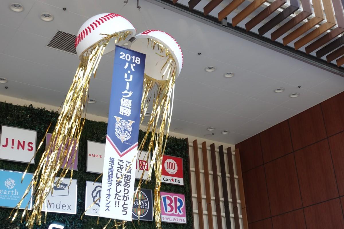 BIGBOX高田馬場で用意した野球ボール型のくす玉を割り祝う