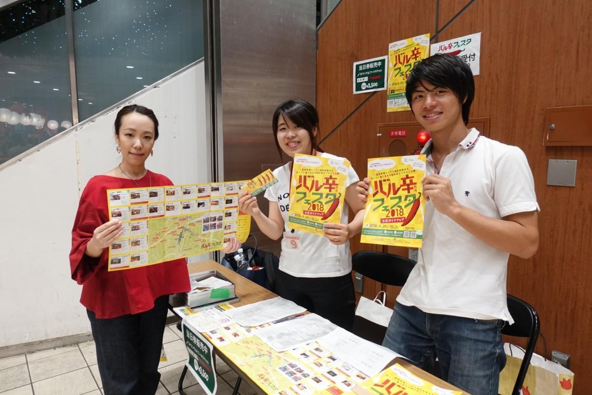 バル辛フェスタ実行委員会の日高さん、川嶋さん、川原さん(左から)
