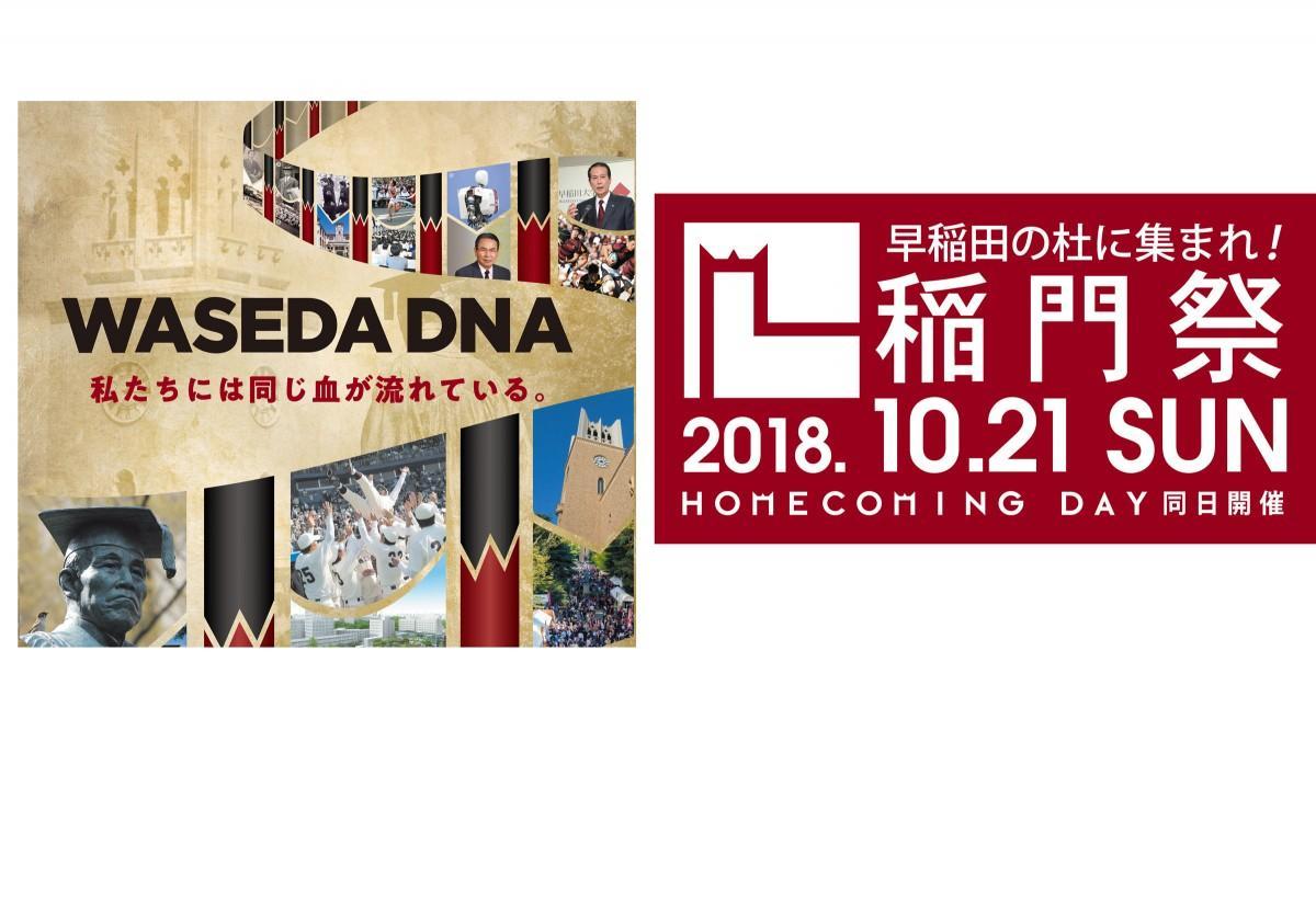 「2018稲門祭」イメージビジュアル