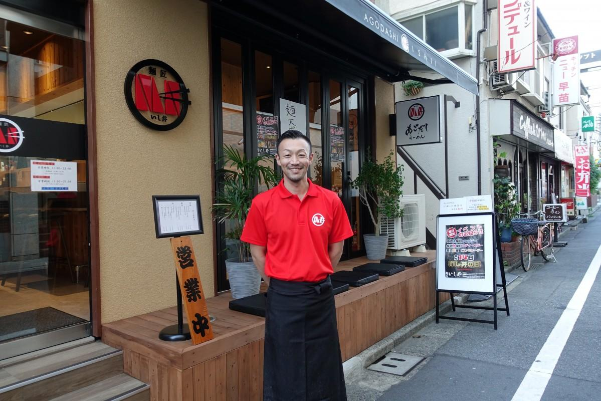 「麺匠いし井」の前に立つ店主の石井洸介さん