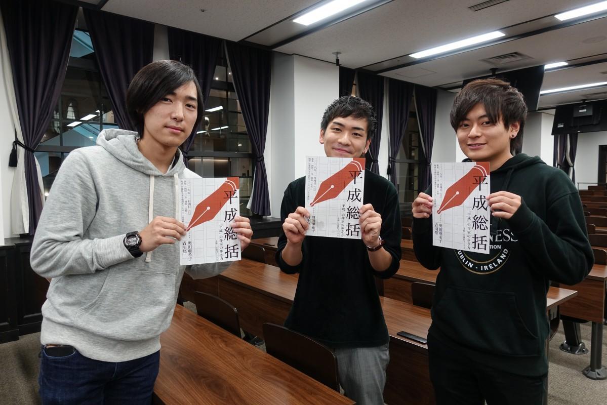 「平成総括~『平成』の作家の歩き方~」のポスターを手にする早稲田リンクスのメンバー