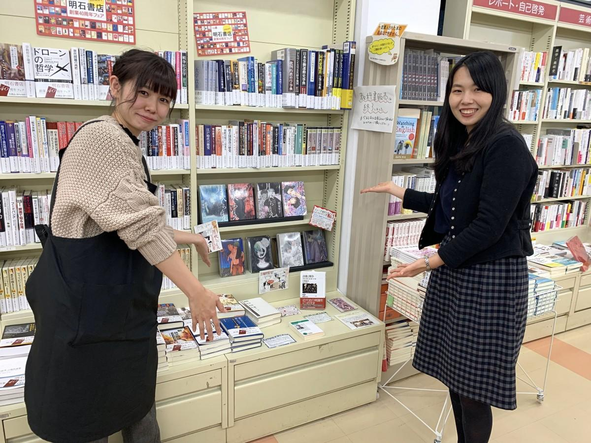ブックフェアの売り場で、早大生協戸山店の松尾彩乃さんと早大文化推進学生アドバイザーの加太美穂(かぶと)さん(左から)