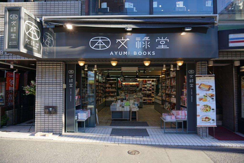 リニューアルオープンした文禄堂早稲田店