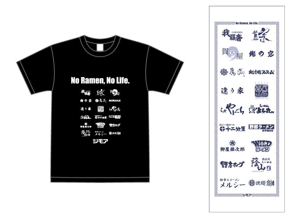 「ジモア ラーメンスタンプラリー&総選挙2018」に応募すると抽選でもらえるTシャツ、手拭いのデザイン(左から)