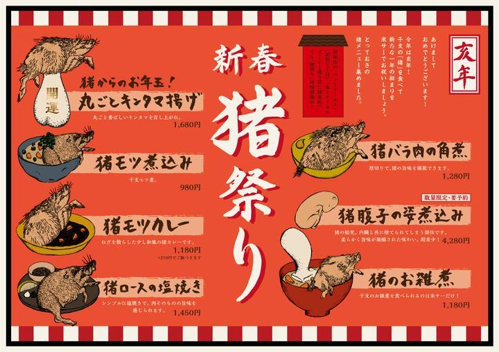 米とサーカス高田馬場店が提供する7種のイノシシ料理