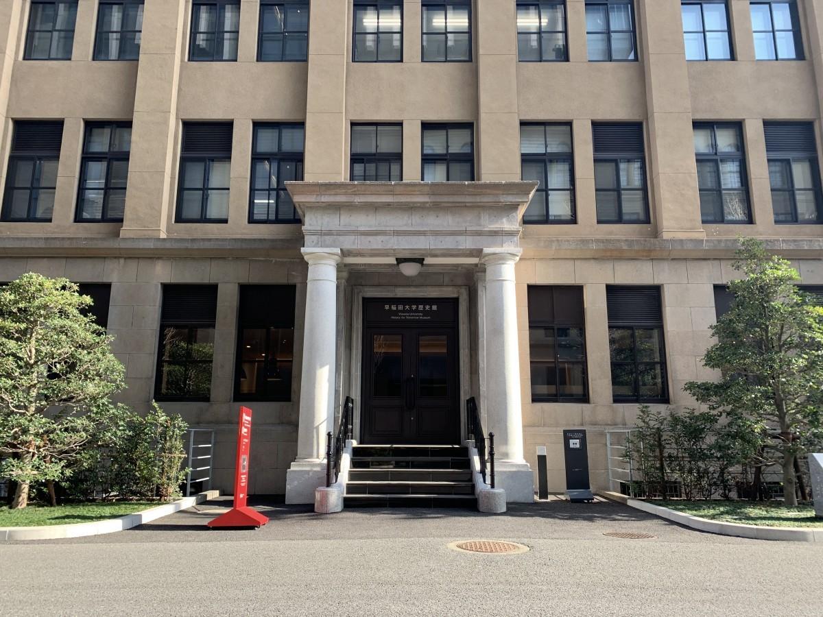 早稲田大学歴史館(1号館)の外観 2つの丸い柱は明治時代の早稲田大学正門の門柱を再利用