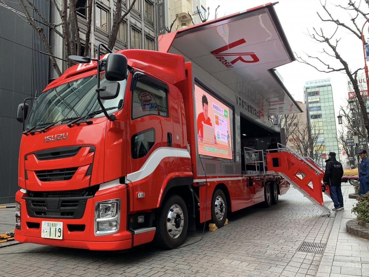 昨年4月に配備された日本で一台のVR防災体験車(愛称:VR BOSAI)