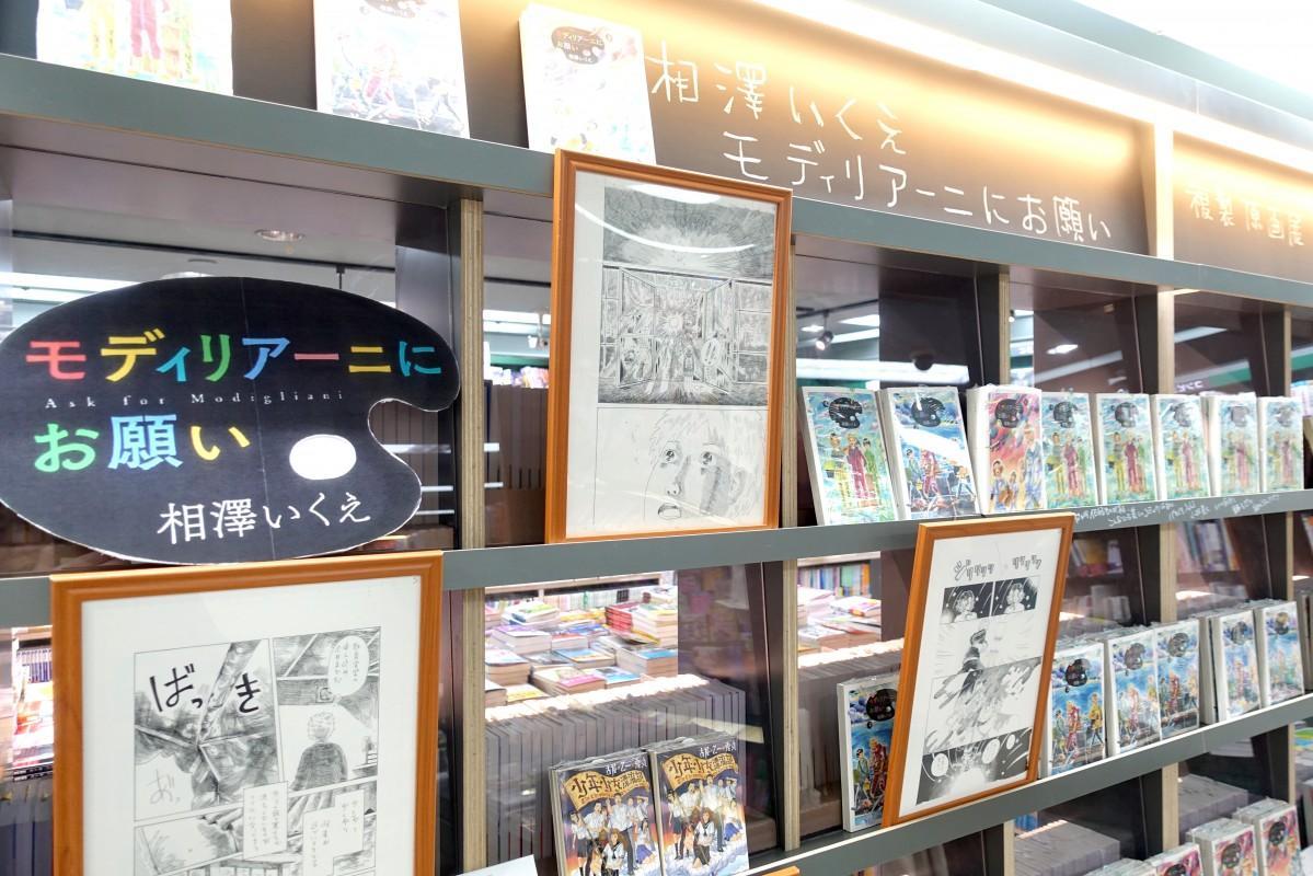 文禄堂早稲田店で開催されている相澤いくえさんのフェアの様子