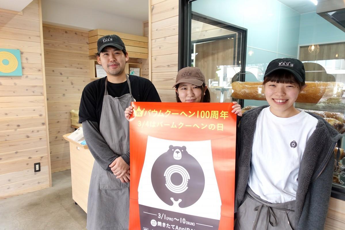 アニバウムのスタッフ、工藤大輔さん、内田琴絵さん、平田麻菜美さん(左から)