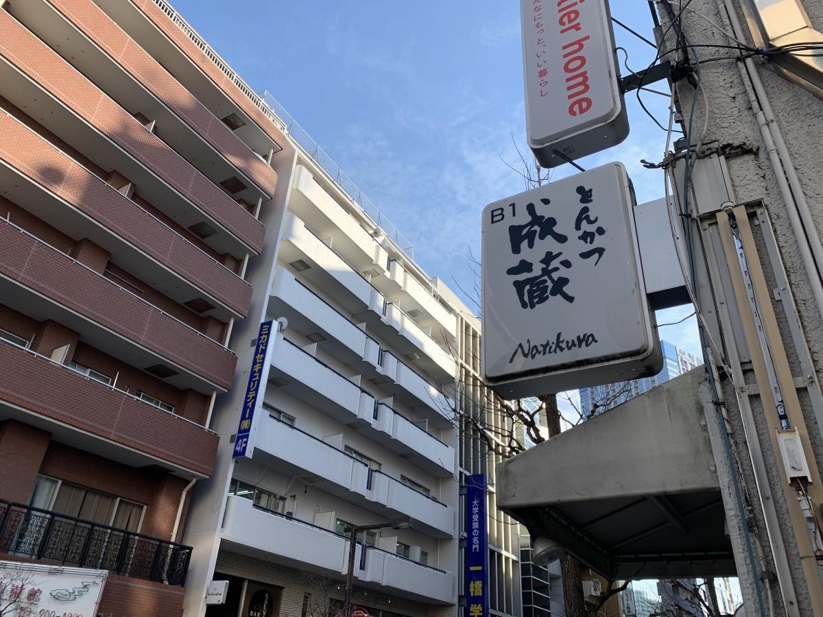 高田馬場のとんかつ店「成蔵」の看板