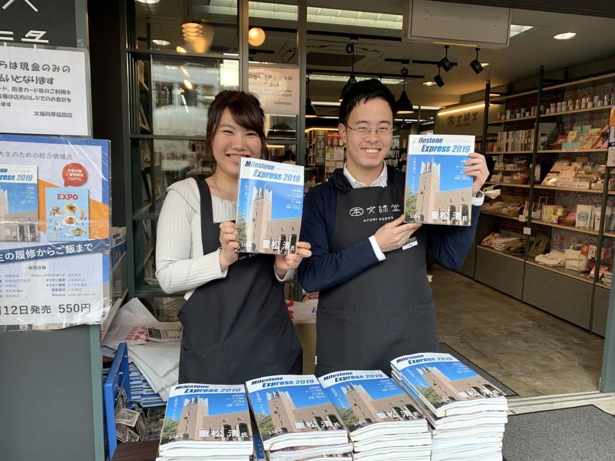 文禄堂早稲田店で「Milestone Express」の店頭販売をする水野小春さん小長谷(こながや)智輝さん(左から)