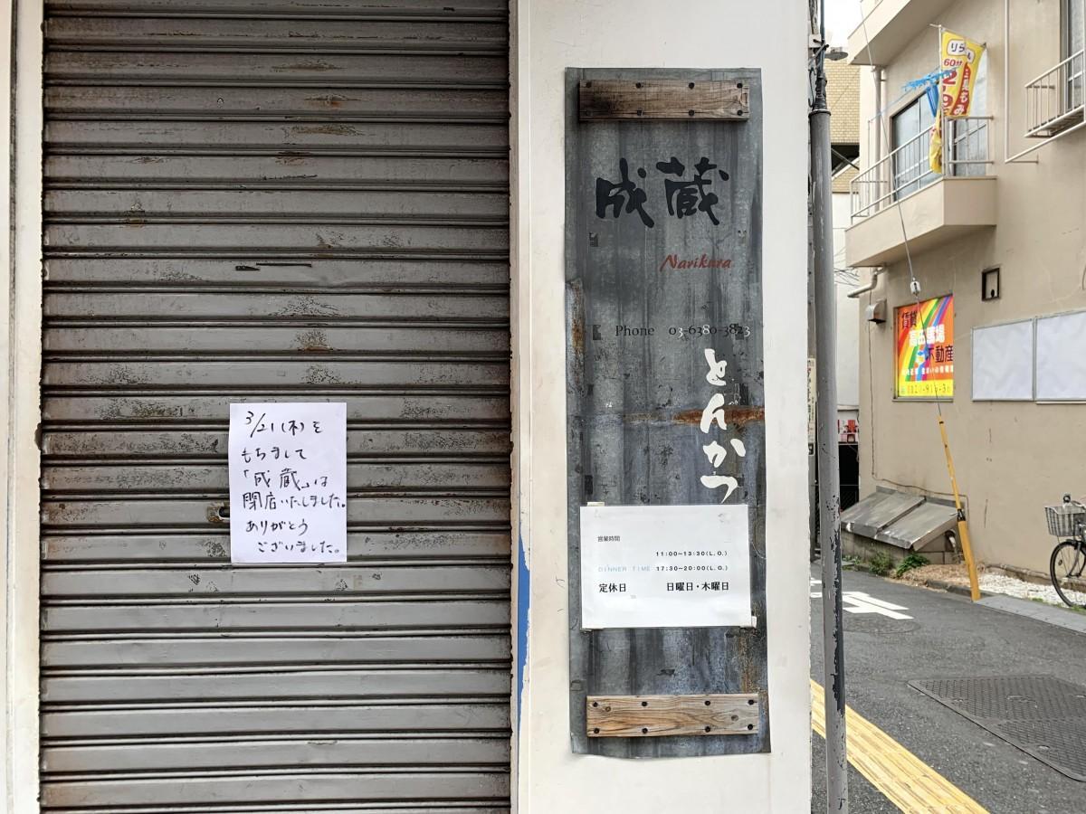 高田馬場のとんかつ店「成蔵」、閉店を告げる貼り紙