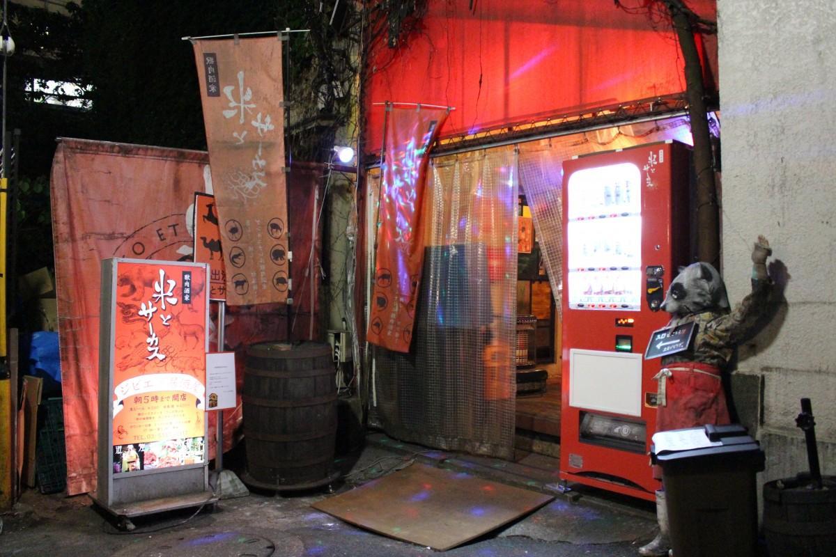 「米とサーカス 高田馬場店」の店舗外観