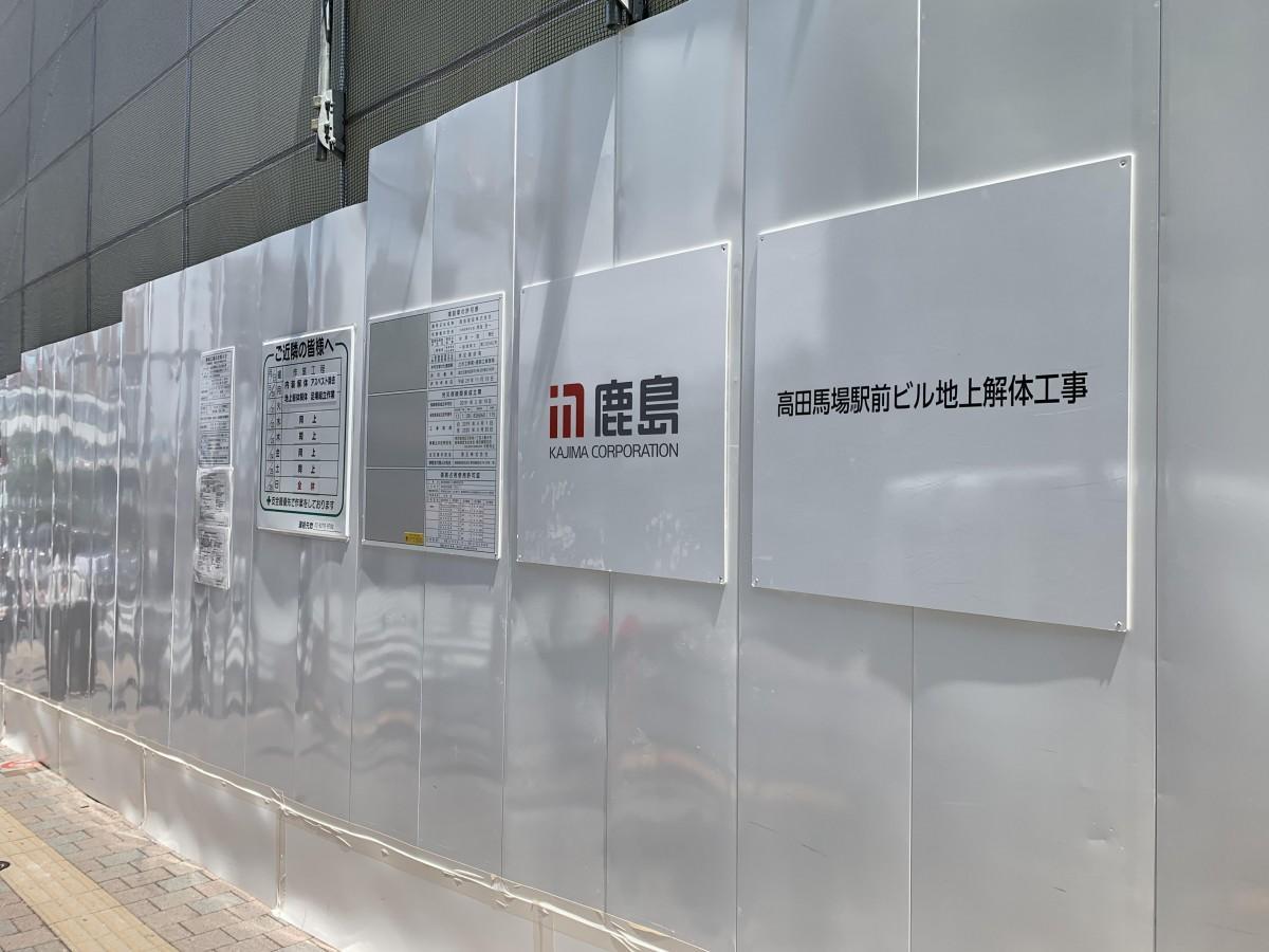 解体工事中の旧ホテルサンルート高田馬場のに貼り出されている看板
