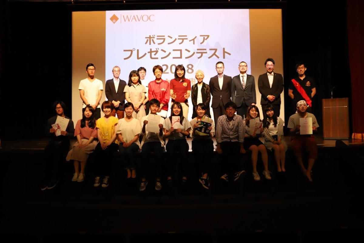 昨年開催された「ボランティアプレゼンコンテスト2018」の集合写真(提供:早稲田大学平山郁夫記念ボランティアセンター)