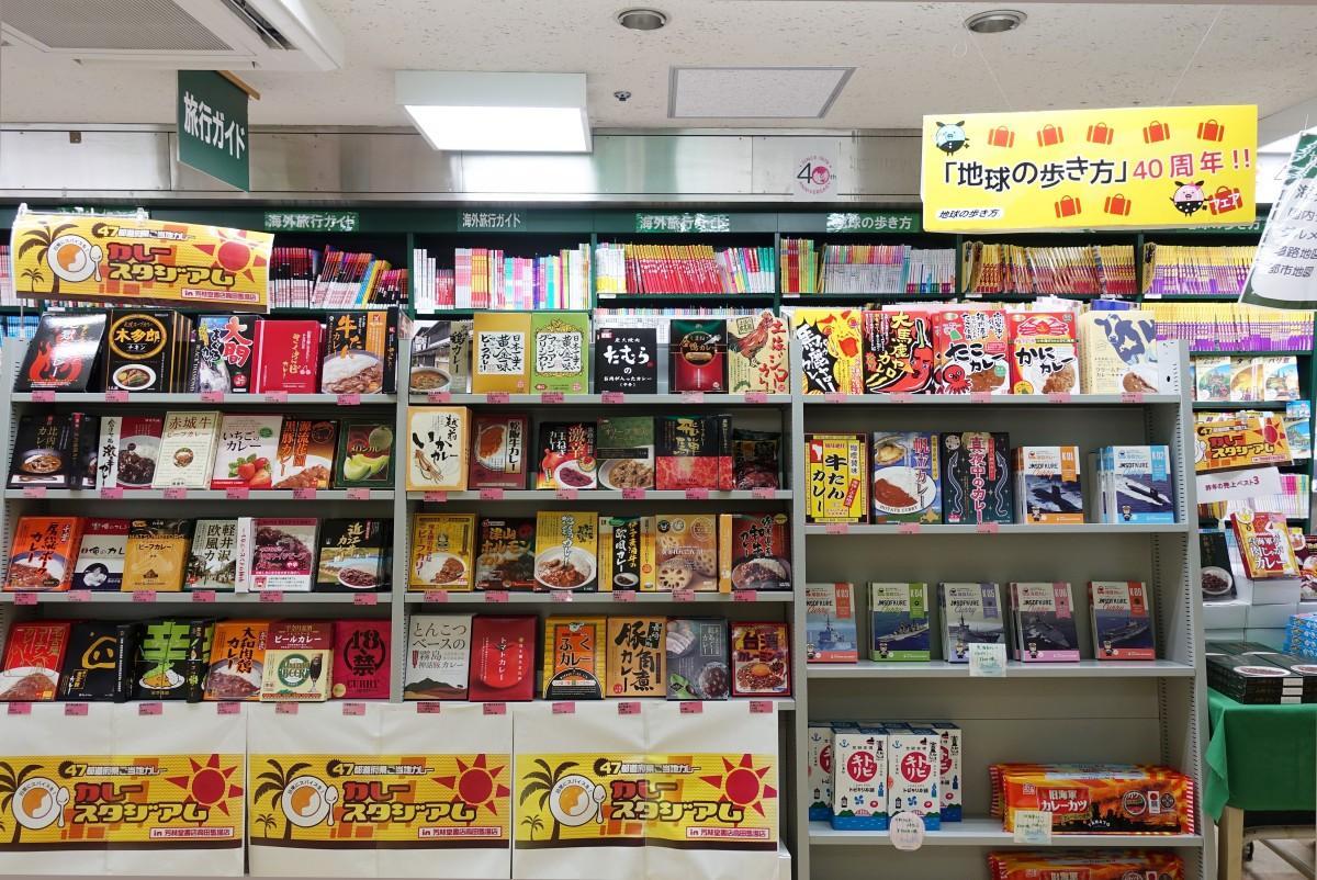 芳林堂書店高田馬場店に設置された「47都道府県ご当地レトルトカレーフェア」の売り場