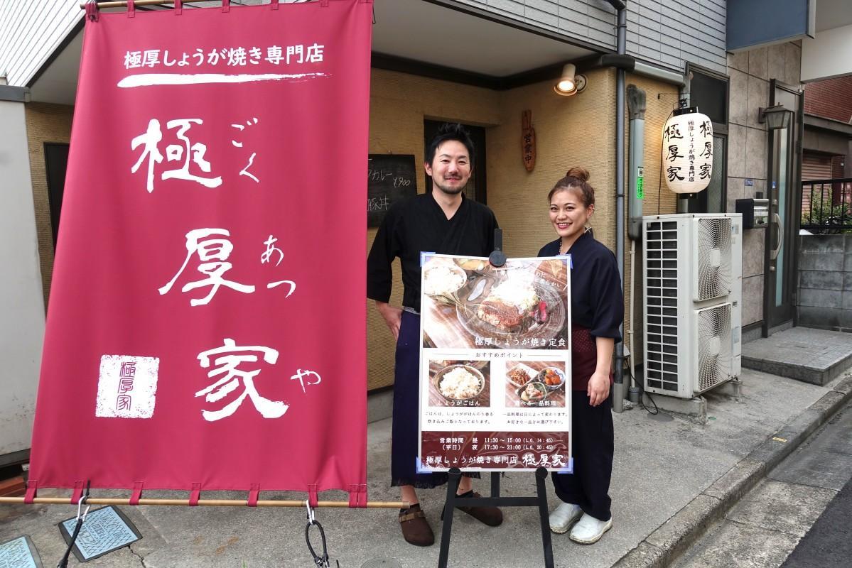 「極厚家」の前に立つアッドバディ取締役の高野和典さんとおかみの石井しおりさん(左から)
