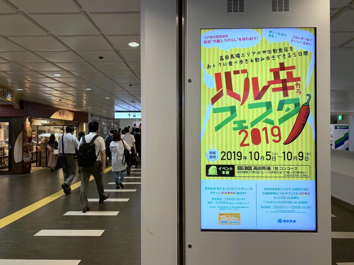 「バルからフェスタ」西武新宿駅のサイネージ