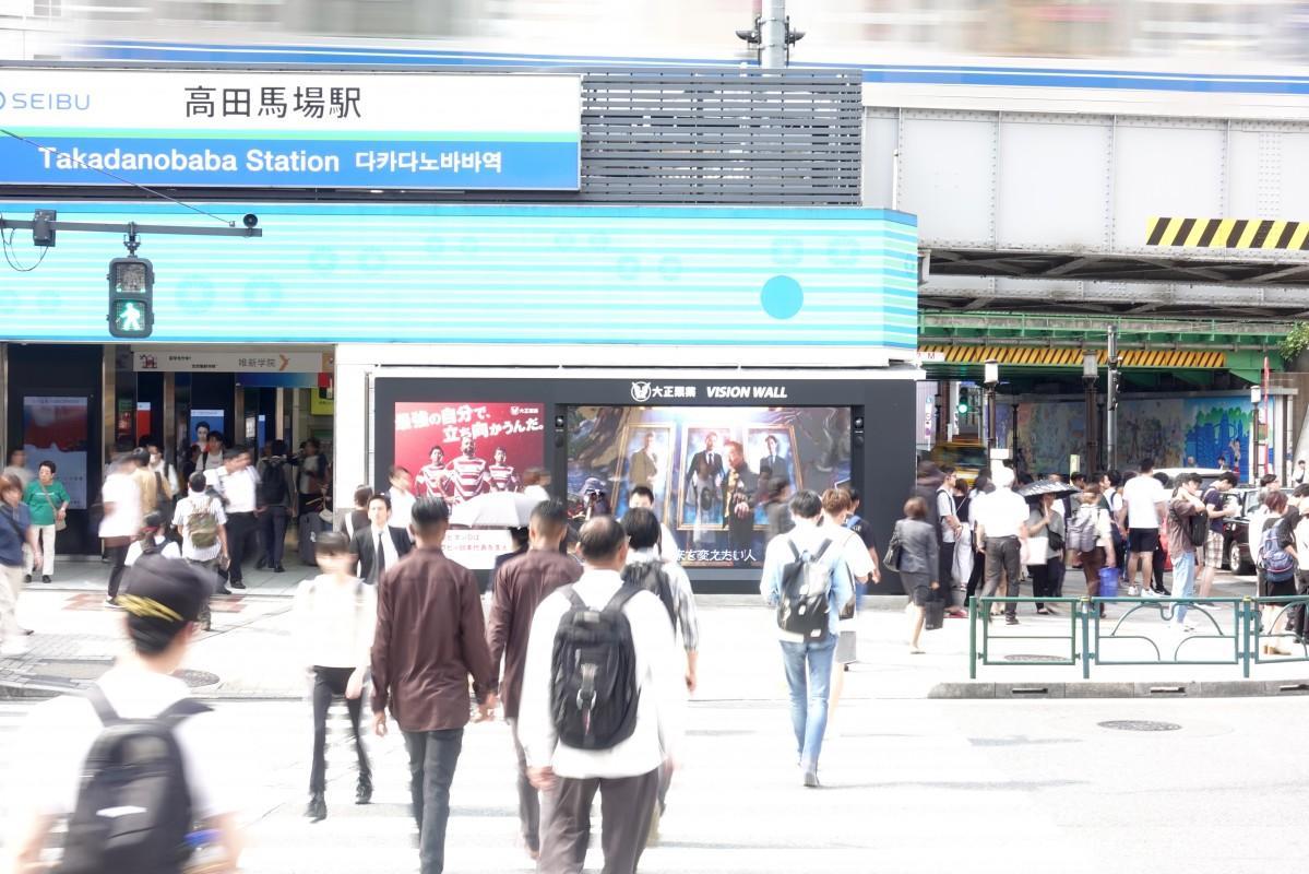 高田馬場駅壁面に設置された「大正製薬VISION WALL」