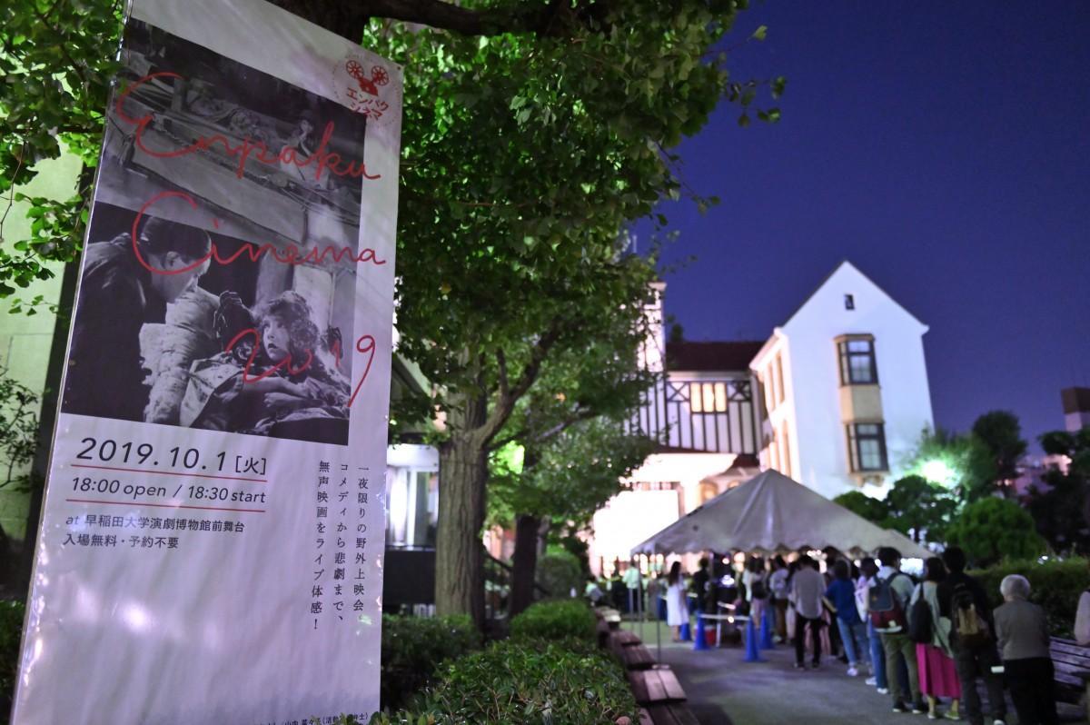 「エンパクシネマ2019」の様子(提供:早稲田大学演劇博物館)