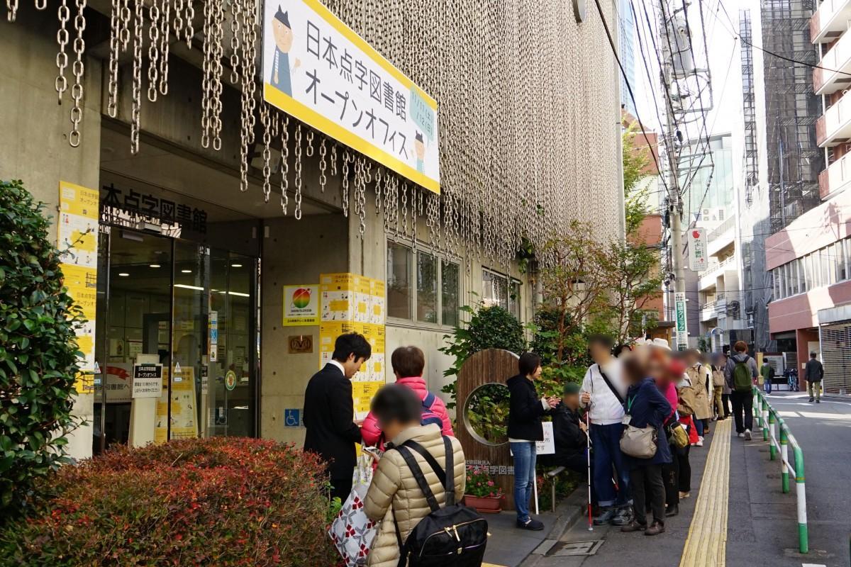 日本点字図書館オープンオフィス エントランス 昨年の様子 (提供:日本点字図書館)