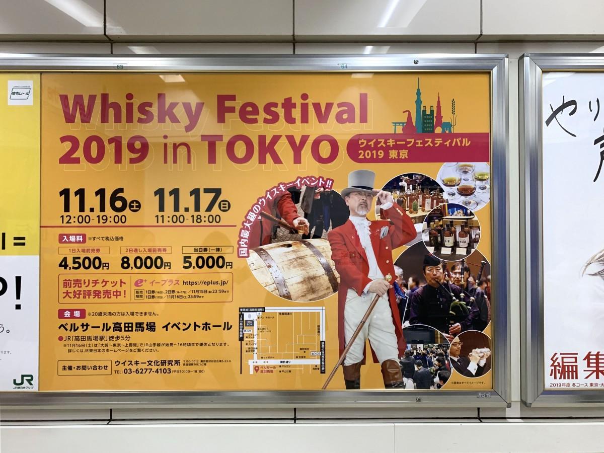 JR高田馬場駅に掲出された「ウイスキーフェスティバル2019 in東京」のポスター