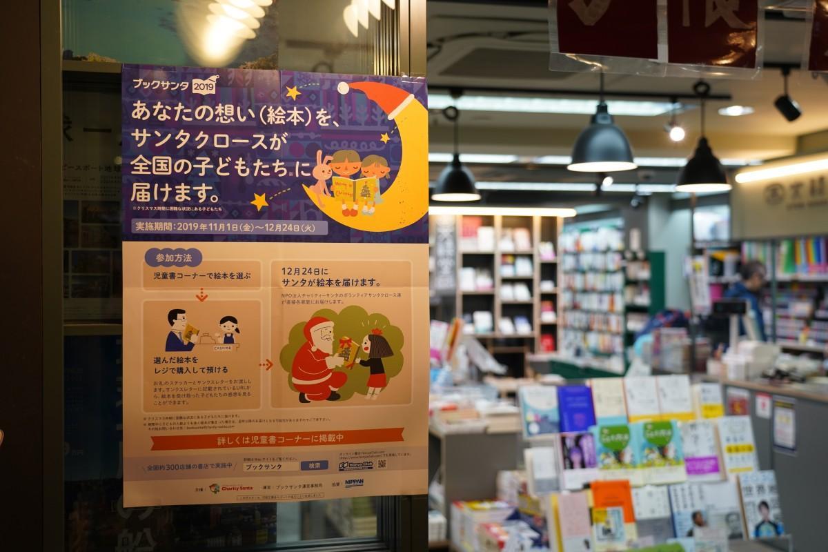 文禄堂早稲田店の店頭で掲示されている「ブックサンタ2019」のポスター