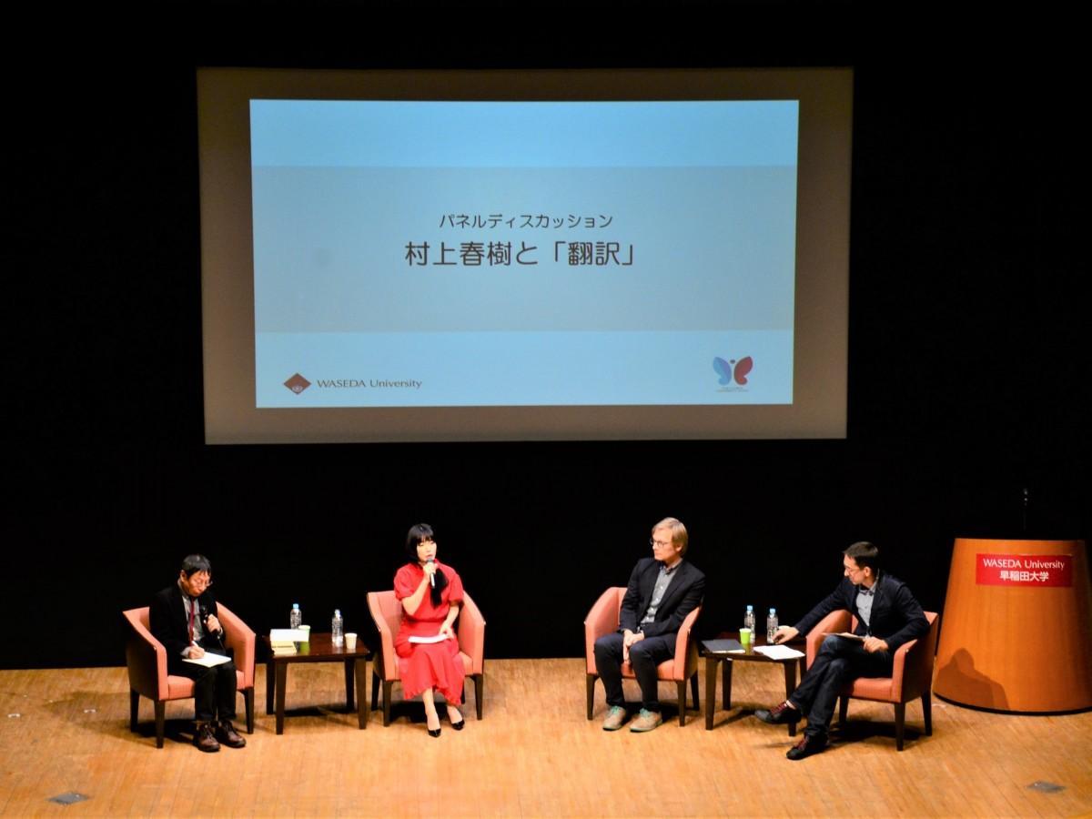 シンポジウム「村上春樹と国際文学」パネルディスカッションの様子(提供:早稲田大学)