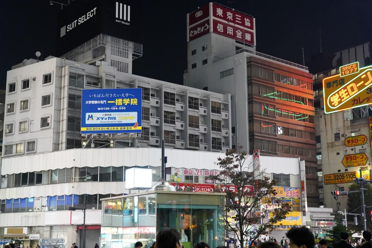 テナントが営業終了した頃の高田馬場駅前に立地する「ゆう文ビル」「菊月ビル」(「一橋学院」の看板のあるビル)