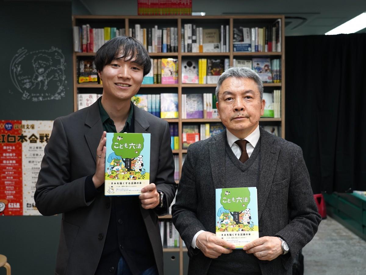 「こども六法」作者の山崎総一郎さんと監修者の山根薫さん(左から)
