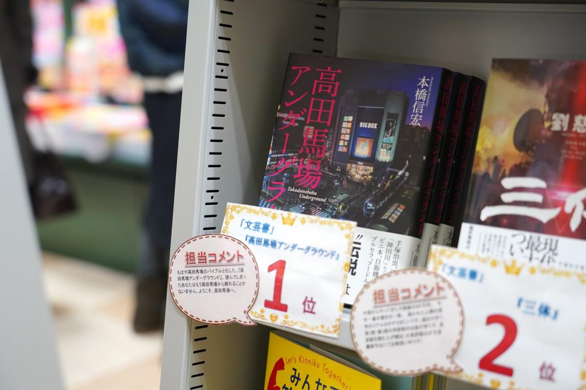 文芸書ランキング1位に輝いた本橋信宏さんの「高田馬場アンダーグラウンド」