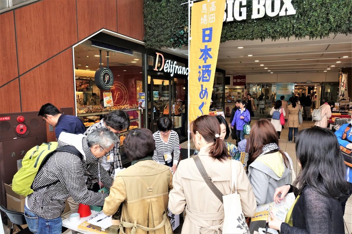 高田馬場「日本酒めぐり」第3回の様子 BIGBOX前の受付