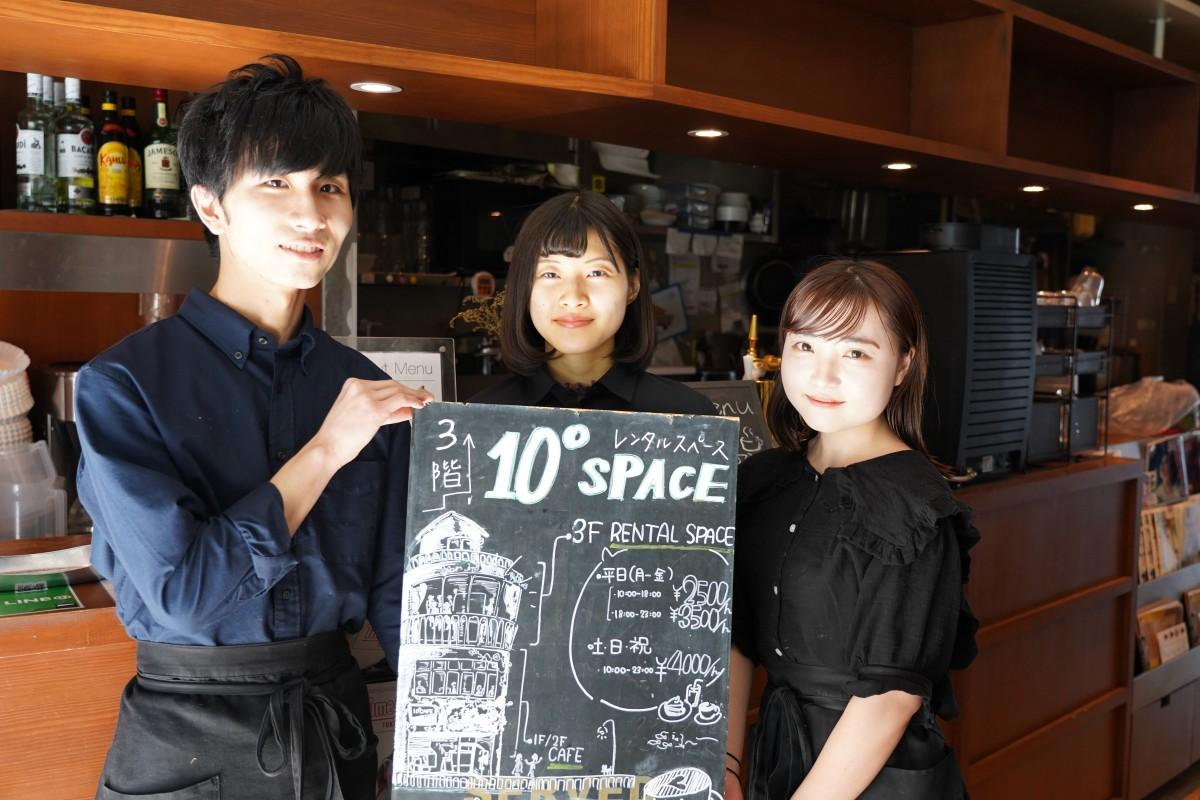 「10°SPACE」の和田大生さん、柴田春奈さん、糸井康子さん(左から)