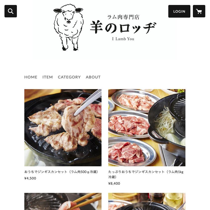 西早稲田のラム肉専門店「羊のロッヂ」のオンラインストア