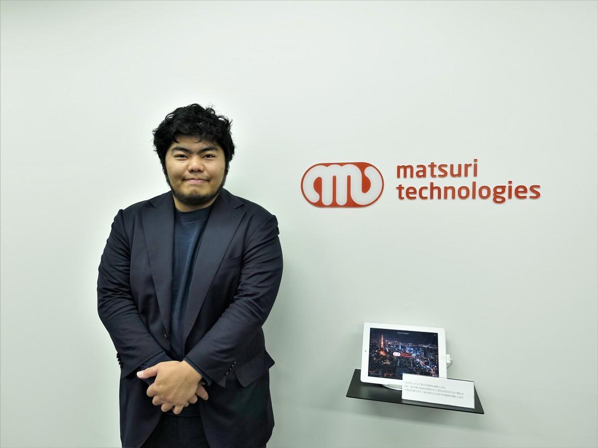 「matsuri technologies」の吉田圭汰社長