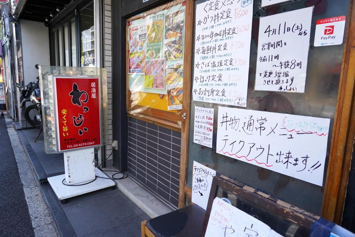 多くの早大生・卒業生にとって、思い出の地となっている高田馬場の居酒屋「わっしょい」の外観