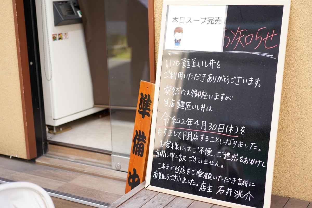 最終営業日の売り切れ後に「麺匠いし井」の店舗の外に出された立て看板