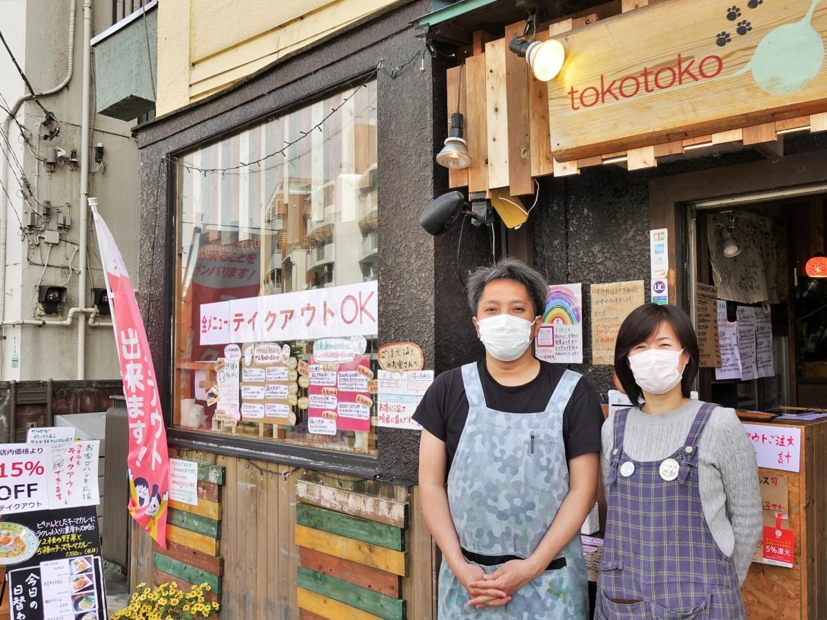 「発酵キッチン トコトコ」の、坂口志信さん、坂口綾子さん
