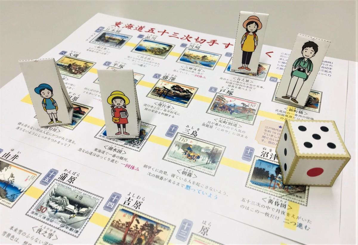 切手の博物館の「家族で遊ぼう!東海道五十三次切手すごろく」