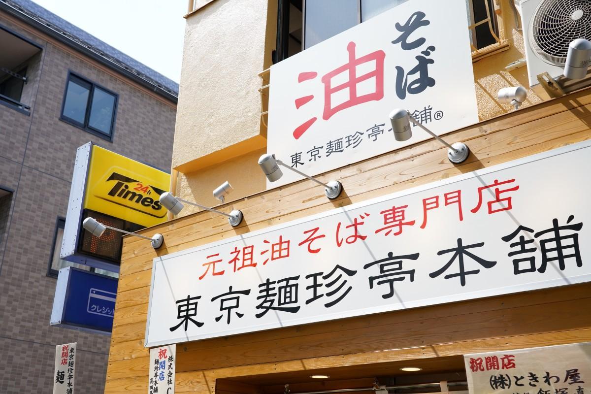 「東京麺珍亭本舗 高田馬場店」の外観