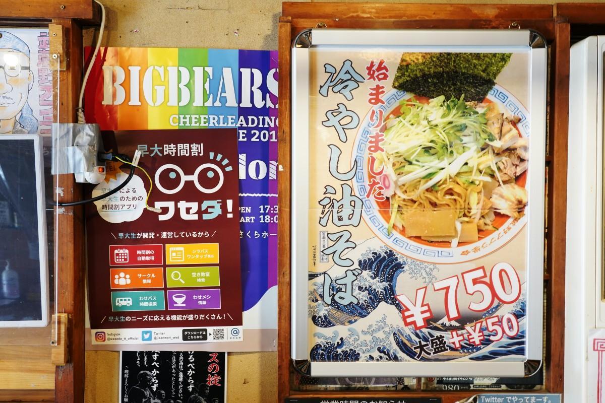 「武蔵野アブラ学会早稲田総本店」の店内に掲示されている「冷やし油そば」のポスター