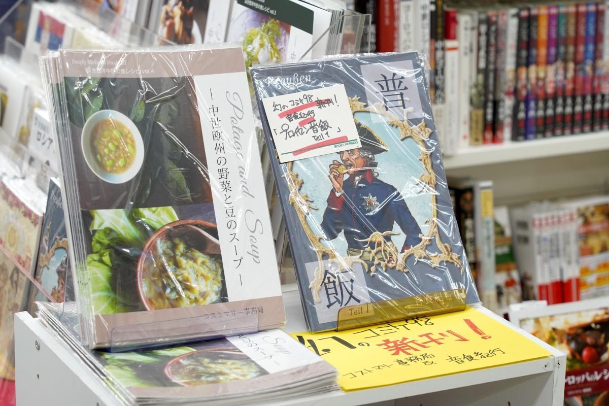 「芳林堂書店高田馬場店」4階で展開中の「コストマリー事務局」と「音食紀行」の同人誌(左から)