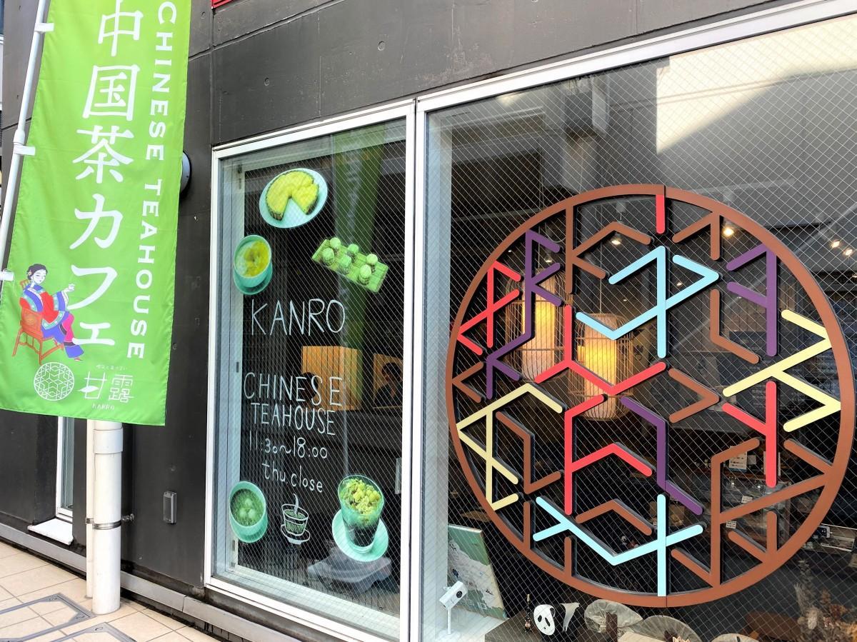 西早稲田の中国茶カフェ「甘露」の外観