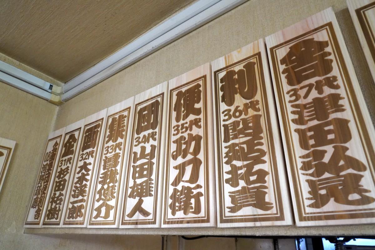 高田馬場の居酒屋「わっしょい」に張り付けられた「企画集団便利舎」の木札