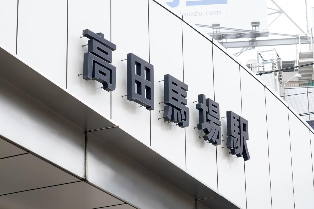 高田馬場駅の看板