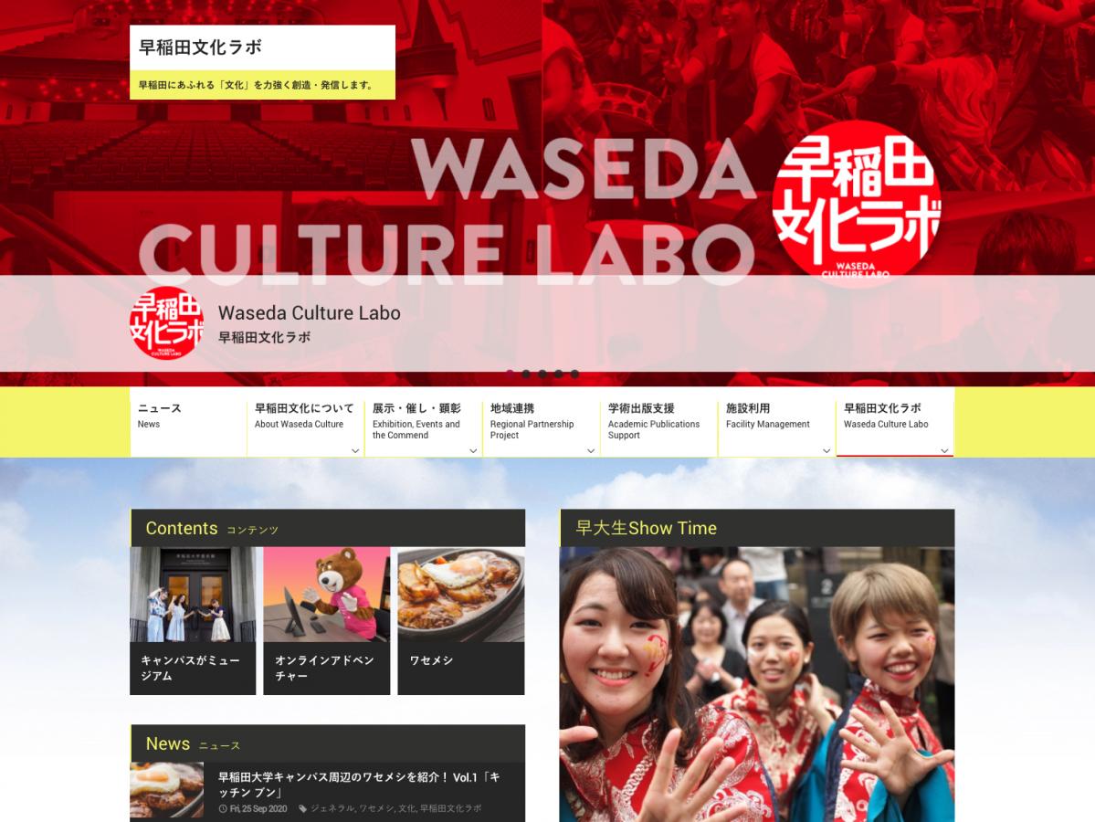 早稲田大学が新たに公開したサイト「早稲田文化ラボ」